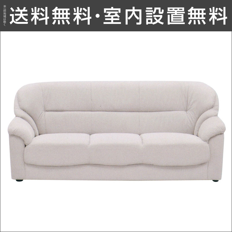 送料無料 設置無料 高級感のあるオシャレなファブリックソファ チェリーII(3P)アイボリー 完成品 ソファー 3人 三人掛 3P ファブリック sofa チェア 椅子 エレガント 北欧