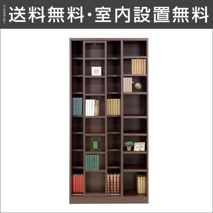 送料無料 設置無料 完成品 日本製 安心・安全の日本製 便利なスライド書棚 クロス(85スライド書棚)ダークブラウン本棚 書棚 キャビネット 収納 CD DVD