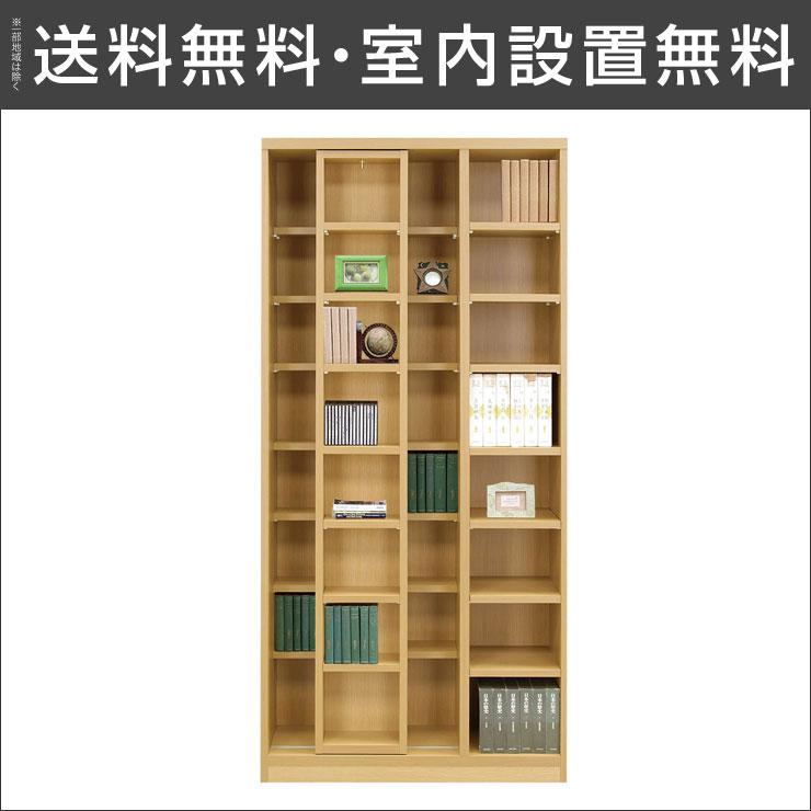 送料無料 設置無料 完成品 日本製 安心・安全の日本製 便利なスライド書棚 クロス(85スライド書棚)ライトブラウン本棚 書棚 キャビネット 収納 CD DVD