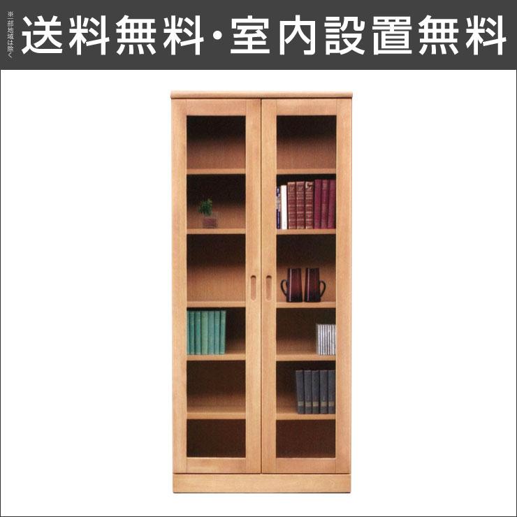 送料無料 設置無料 完成品 日本製 安心・安全の日本製 シンプルな書棚 ブックス(80書棚)ナチュラルコレクションラック 本箱 飾棚 リビングボード ブックスタンド