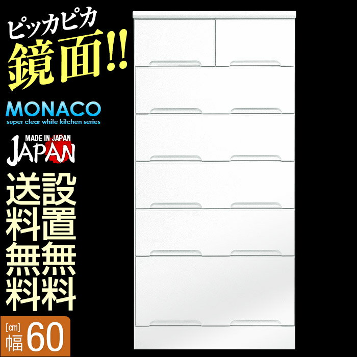 送料無料 設置無料 日本製 モナコ ハイチェスト 幅60cm 6段 鏡面ホワイト 完成品 リビングチェスト 白 ホワイト ハイタイプ 国内製 レール付