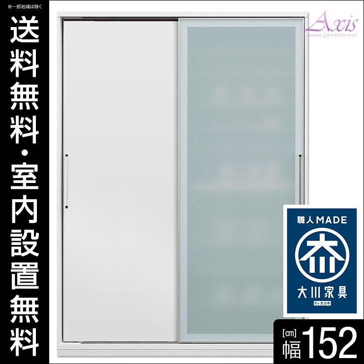 【365日返品保証/設置無料/送料無料】 完成品 日本製 時代を牽引する最新鋭のシステム食器棚 アクシス 幅152cm ガラス+板扉タイプ 鏡面 ホワイト 引き戸 スライド キッチンボード キッチン 食器棚