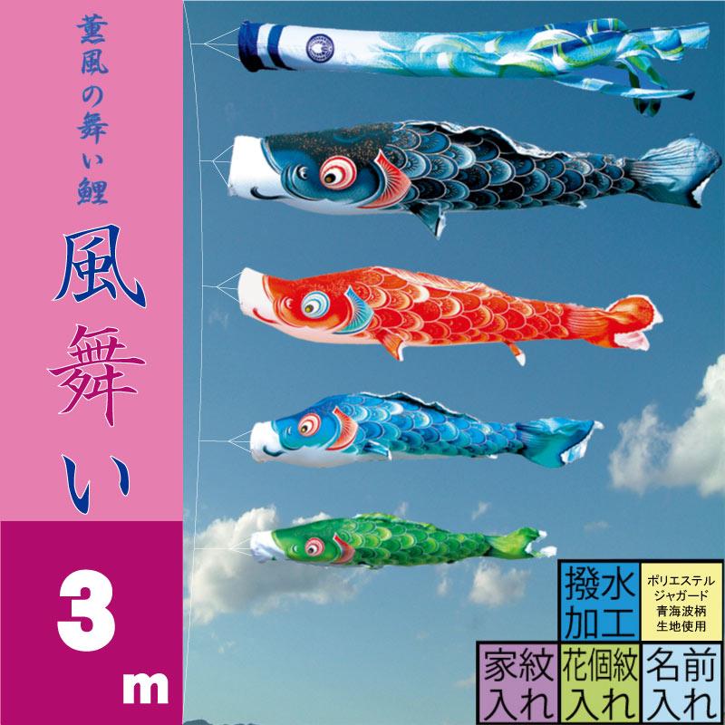 【風舞い】【3m7点 鯉4匹】徳永鯉 大型セット【送料無料】【こいのぼり 鯉のぼり 端午の節句 子供の日 KOINOBORI】