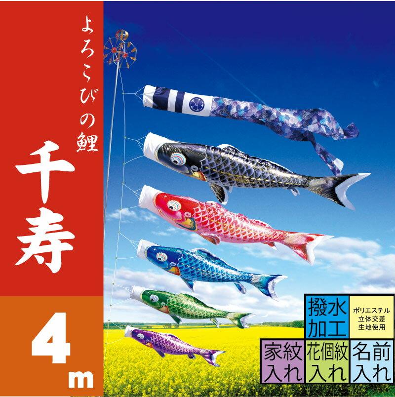 【千寿】【4m8点 鯉5匹】徳永鯉 大型セット【こいのぼり 鯉のぼり 端午の節句 子供の日 KOINOBORI】【送料無料】
