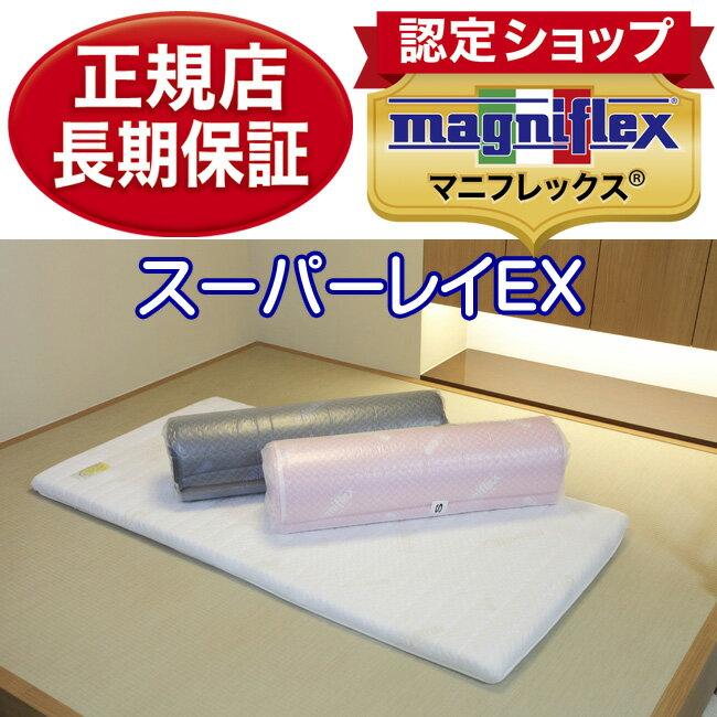 【マニフレックス認定ショップ】長期保証付き マニフレックス マットレス スーパーレイEX ダブルサイズ イタリア生まれの体圧分散マットレス 【送料無料】