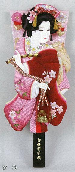 【羽子板】新桜小町振袖羽子板汐汲10号