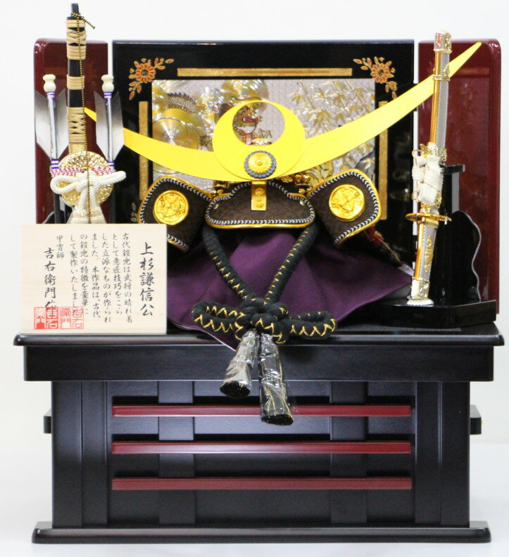 兜収納飾り上杉謙信10号兜彫金風龍虎絵バック収納セット(10106)