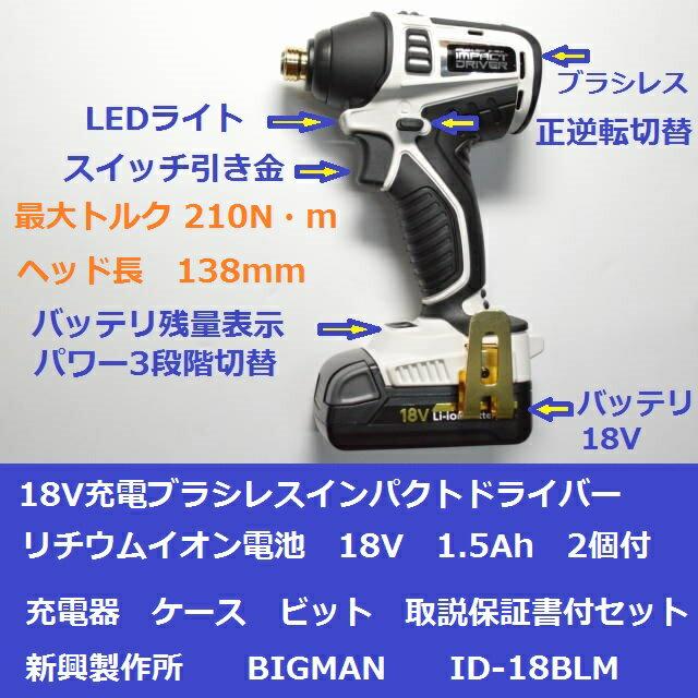 充電式インパクトドライバ リチウムイオン 18V 1.5Ah 新興製作所製 BIGMAN ID-18BLM ブラシレス