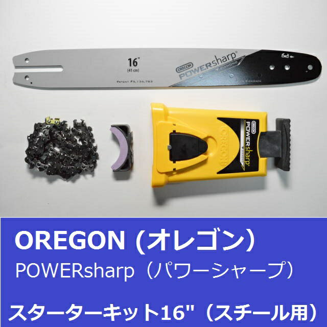 "OREGON(オレゴン)パワーシャープ スターターキット16""(40cm)(スチール用)品番541655"
