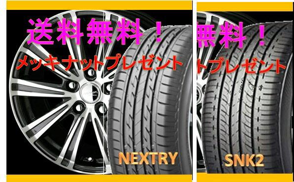 【タイヤ&アルミホイールセット】 セレナ RC24 SMACK SPARROW 1665+48 5-114 P 【ブリヂストン/BRIDGESTONE】 NEXTRY/SNEAKER SNK2 205/55R16 純正15インチ