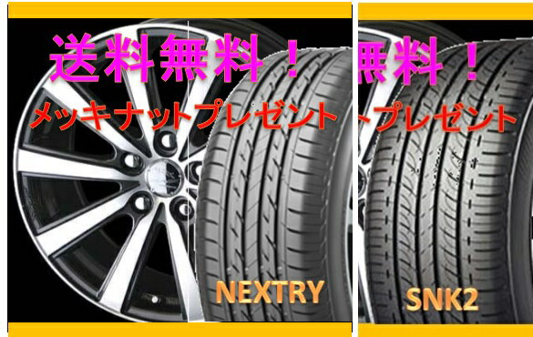 【タイヤ&アルミホイールセット】 インプレッサ WRX セダン GDB SMACK VI-R 1665+53 5-114 P 【ブリヂストン/BRIDGESTONE】 NEXTRY/SNEAKER SNK2 205/55R16 純正16インチ