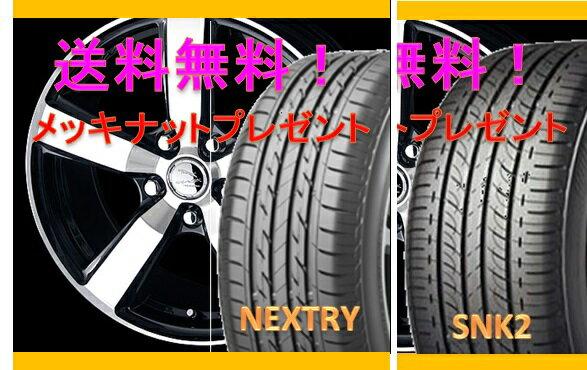 【タイヤ&アルミホイールセット】 ストリーム RN1 SMACK CORSAIR 1665+48 5-114 P 【ブリヂストン/BRIDGESTONE】 NEXTRY/SNEAKER SNK2 205/55R16 純正15インチ