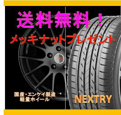 【タイヤ&アルミホイールセット】 ラウム NCZ20,NCZ25 CDM1 1455+43 4-100 マットブラック 【ブリヂストン/BRIDGESTONE】 NEXTRY 175/65R14 純正14インチ
