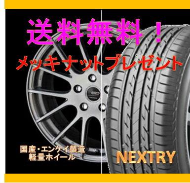 【タイヤ&アルミホイールセット】 クー M401S,M411S CDM1 1455+43 4-100 グラファイトシルバー 【ブリヂストン/BRIDGESTONE】 NEXTRY 175/65R14