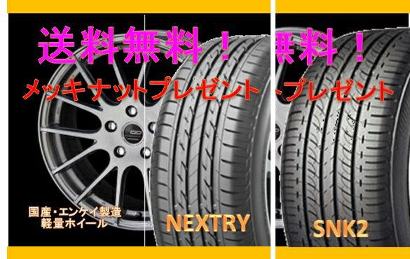【タイヤ&アルミホイールセット】 SX4 YA11S,YB11S CDM1 1770+48 5-114 グラファイトシルバー 【ブリヂストン/BRIDGESTONE】 NEXTRY/SNEAKER SNK2 215/50R17