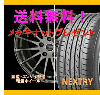 【タイヤ&アルミホイールセット】 BB QNC20,QNC21,QNC25 CDF1 1455+43 4-100 カーボンGM 【ブリヂストン/BRIDGESTONE】 NEXTRY 175/65R14 純正14インチ