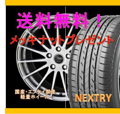 【タイヤ&アルミホイールセット】 フィット GD1,GD2,GD3,GD4 CDF1 1455+43 4-100 ミストシルバー 【ブリヂストン/BRIDGESTONE】 NEXTRY 175/65R14 純正14インチ
