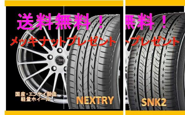 【タイヤ&アルミホイールセット】 マークX GRX130,GRX135 CDF1 1770+38 5-114 ミストシルバー 【ブリヂストン/BRIDGESTONE】 NEXTRY/SNEAKER SNK2 225/50R17