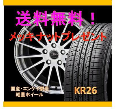 【タイヤ&アルミホイールセット】 ヴィッツ KSP90 CDF1 1455+43 4-100 ミストシルバー 【クムホ/KUMHO】 KR26 165/70R14 純正14インチ
