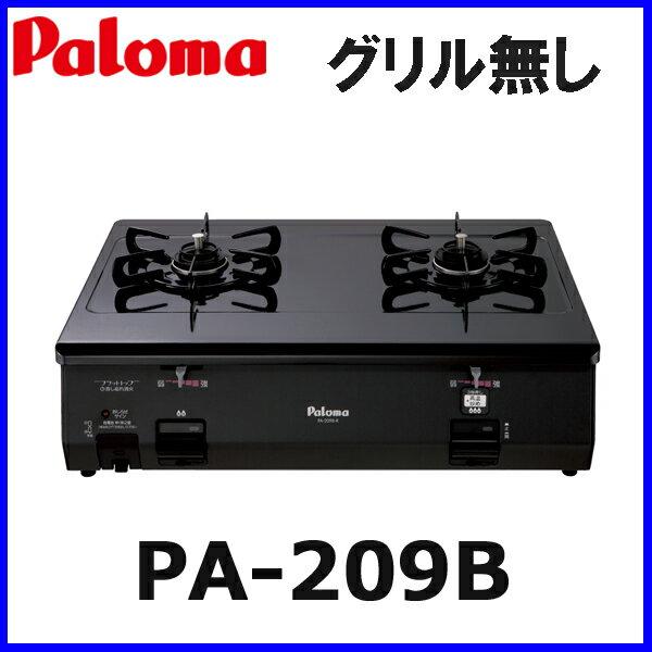 ガスコンロ PA-209B パロマ