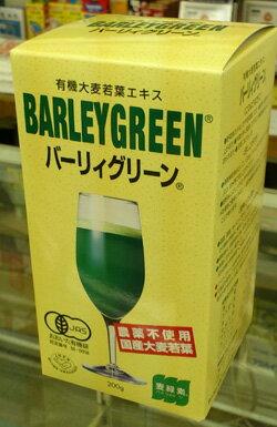 バーリィーグリーン徳用200g瓶五箱