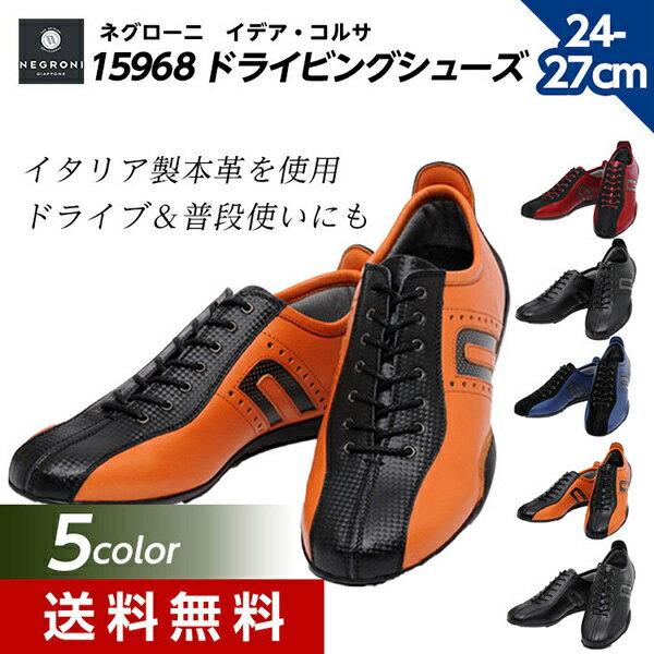 【送料無料】ネグローニ イデア・コルサ(NEGRONI IDEA CORSA)15968 ドライビングシューズ|おしゃれ イタリア シューズ ドライビング ドライブ ドライブシューズ メンズ 本革 靴 レザー メンズシューズ カジュアルスニーカー カジュアルシューズ レザーシューズ