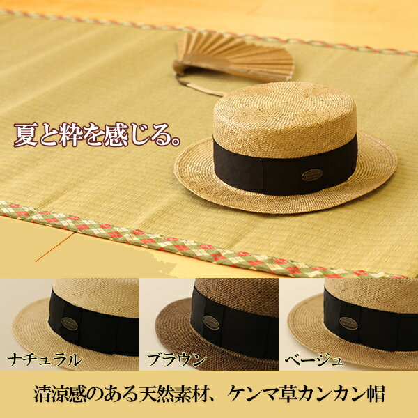 【送料無料】田中帽子店 ケンマ草・紳士用カンカン帽 UK-H061