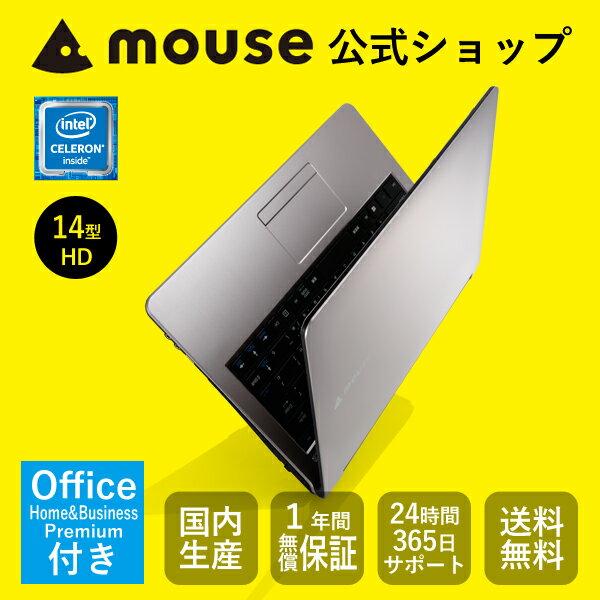 【Officeモデル★3,000円OFFクーポン対象♪】【送料無料/ポイント10倍】マウスコンピューター [ノートパソコン] 《 LB-B424SN-S2-MA-AB 》 【 Windows 10 Home/Celeron N3160/8GB メモリ/240GB SSD/14型HD/Office付き(Home&Business) 】《新品》