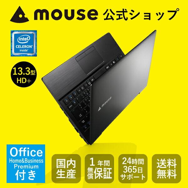 【Officeモデル★3,000円OFFクーポン対象♪】【送料無料/ポイント10倍】マウスコンピューター [ノートパソコン] 《 LB-J323S-S2-MA-AB 》 【 Windows 10 Home/Celeron 3215U/8GB メモリ/240GB SSD/13.3型HD+/Office付き(Home&Business) 】《新品》