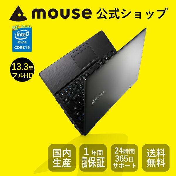 【送料無料/ポイント10倍】マウスコンピューター [ノートパソコン] 《 LB-J523S-S2-MA 》 【 Windows 10 Home/Core i5-5200U/8GB メモリ/240GB SSD/13.3型フルHD 】《新品》