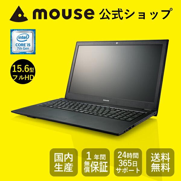 【お買い得♪】【送料無料/ポイント5倍】マウスコンピューター [ノートパソコン] 《 MB-F555BN-S2-MA-SB 》 【 Windows 10 Home/Core i5-7200U プロセッサー/8GB メモリ/240GB SSD/15.6型フルHD/WPS Office付き/3年間修理保証 】《新品》