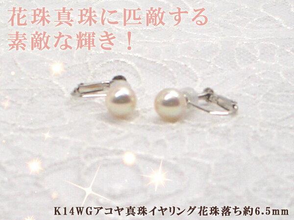 驚き、花珠級のテリ!!K14WGアコヤ真珠イヤリング花珠落ち約6.5mm