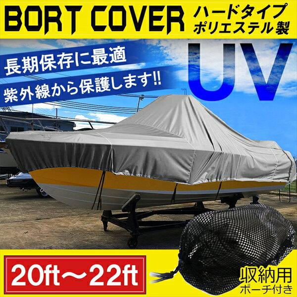 ボートカバー 20ft~22ft 対応 超撥水加工 アルミボート バスボートボート 等に! コンパクト収納可能 パーツ カスタム