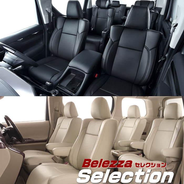 【Bellezza】ベレッツァ セレクション シートカバー  ヴォクシーハイブリッド【ZWR80】