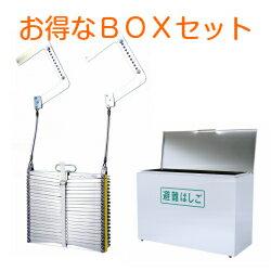 ORIRO 折りたたみ式避難梯子(オリロー7型)&BOX(ステンレス)セット【送料無料】