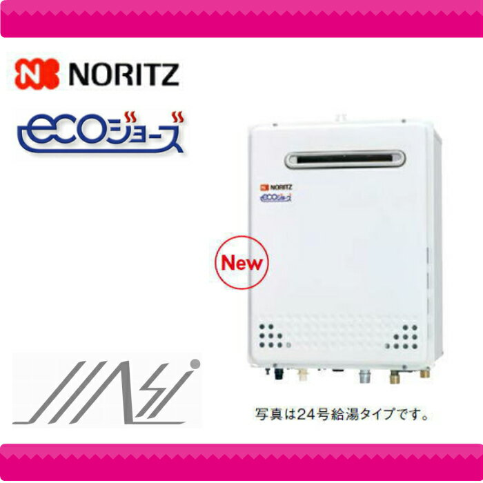 ノーリツ ガス給湯器24�給湯タイプPS標準設置形 ��番GT-C2452SAWX-PS-2 BL】�MSIウェブショップ】