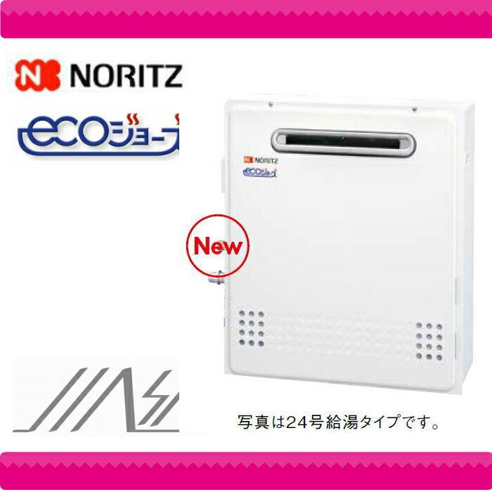 ノーリツ ガス給湯器20�給湯タイプ屋外�置形��番GRQ-C2052AX-2 BL】�MSIウェブショップ】