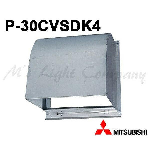 三菱 P-30CVSDK4 ウェザーカバー 防火形 標準換気扇用 ステンレス製 防火ダンパー付 防火設備該当品 水切板付 温度ヒューズ120℃溶断型 『P30CVSDK4』