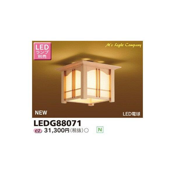 東芝 LEDG88071 LED小形シーリングライト 小形シーリング 丸形引掛シーリング ランプ別売
