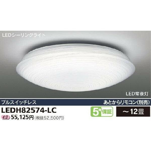 東芝 LEDH82574-LC 和風照明 LEDシーリングライト ~12畳 『LEDH82574LC』 特別価格