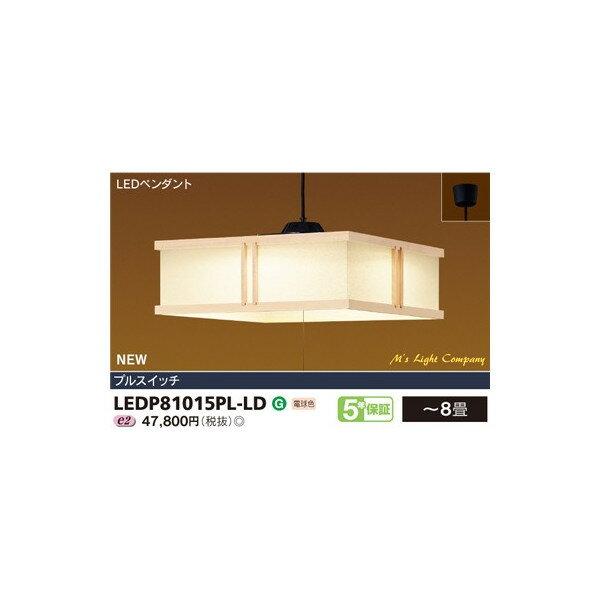 東芝 LEDP81015PL-LD 和風照明 LEDペンダント プルスイッチ付 電球色 ~8畳 『LEDP81015PLLD』