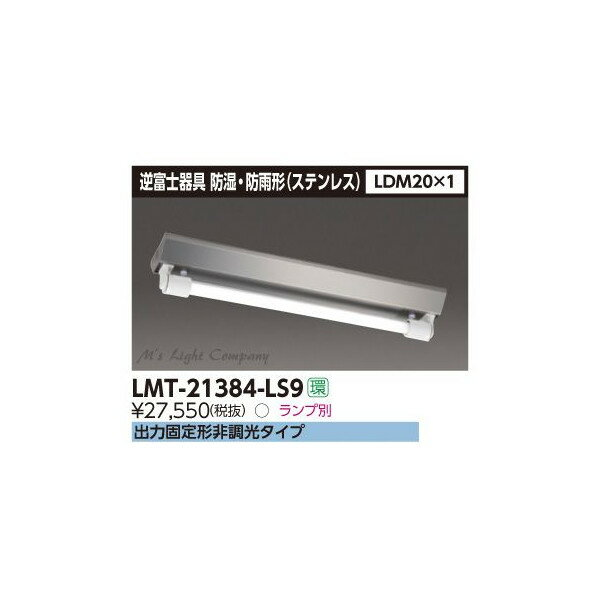 東芝 LMT-21384-LS9 LED 逆富士器具 ステンレス 防湿・防雨型 LDM20×1 ランプ別売 『LMT21384LS9』