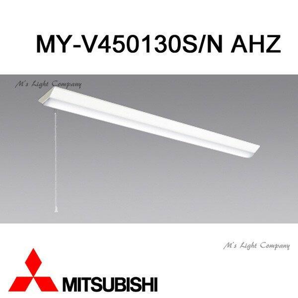 三菱 MY-V450130S/N AHZ 直付形 逆富士タイプ 150幅 昼白色(5000K) 5200lm FHF32形×2灯定格出力相当 連続調光 プルスイッチ付『MYV450130SNAHZ』
