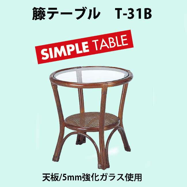 ◆【送料無料】(人気商品)籐シンプル丸テーブル(強化ガラス付) T-31B(250896) rattan【IE】【ms】