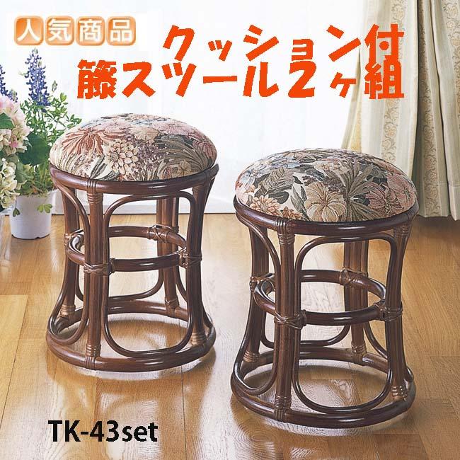 ◆【送料無料】(人気商品)丸型籐スツール クッション付 2個組 TK-43set(250897) rattan【IE】【ms】
