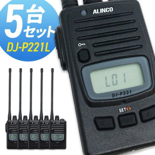 アルインコ ALINCO DJ-P221L ロングアンテナ 5台セット まとめ買い 特定小電力トランシーバー