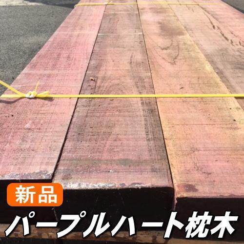 新品 枕木 パープルハート材 2000×200×100ミリ(40kg)