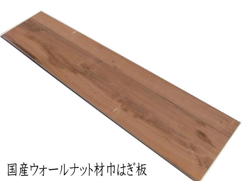 【無垢】国産 ウォールナット材(くるみ) カウンター天板 1895×416×27ミリ(15kg)