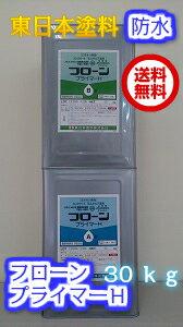 【送料無料】東日本塗料フローン プライマーH 30kgセット業務用/防水/下塗
