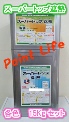 【送料無料】東日本塗料スーパートップ遮熱各色 15kgセット業務用/遮熱/防水/非汚染性/超耐候性